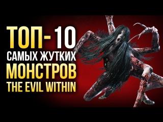 ТОП-10 САМЫХ ЖУТКИХ МОНСТРОВ THE EVIL WITHIN