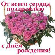 С Днем Рождения!!! Счастья, Здоровья, Любви и Удачи)))