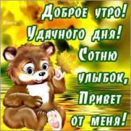 доброе утро,удачного дня