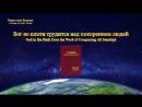 Церковь Всемогущего Бога Бог во плоти трудится над покорением людей
