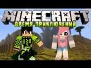 Minecraft׃ Время Приключений! #3 - МИР КОРОЛЯ ЛЬВА!