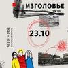"""ИЗГОЛОВЬЕ"" В ДЖАО ДА 23.10"
