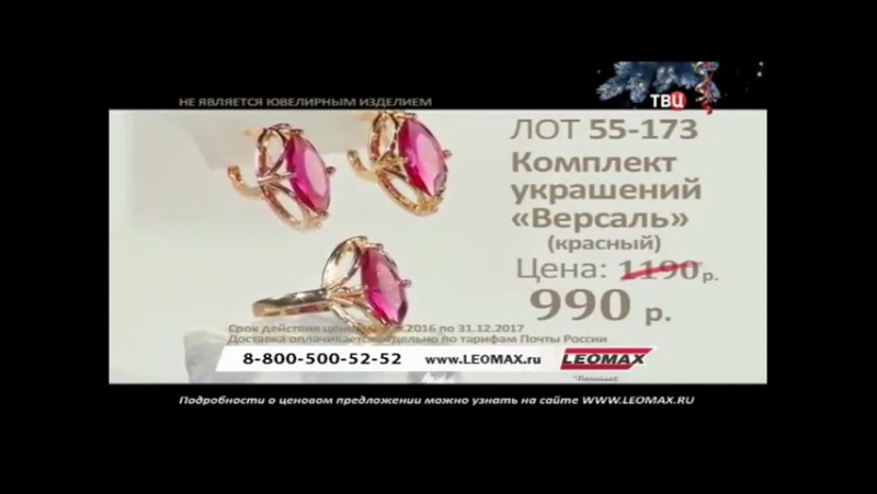 Рекламный блок (ТВ Центр, 31.12.2016)