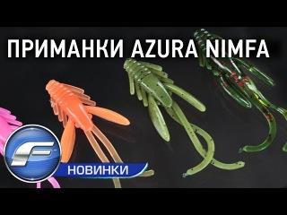 Приманка Azura Nimfa