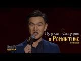 Стендап 2017 - Нурлан Сабуров про Романтику и Москвичей (Stand up новинка)