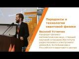 Парадоксы и технологии квантовой физики - Василий Устимчик