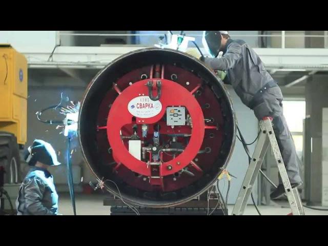 Автоматическая сварка магистральных трубопроводов