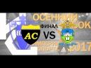 Александровский сад-ОрЮИ, 5.10.2017, Осенний Кубок ИС, финал