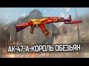 CrossFire RU AK-47-A-КОРОЛЬ ОБЕЗЬЯН