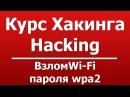 Взлом Wi Fi пароля wpa2