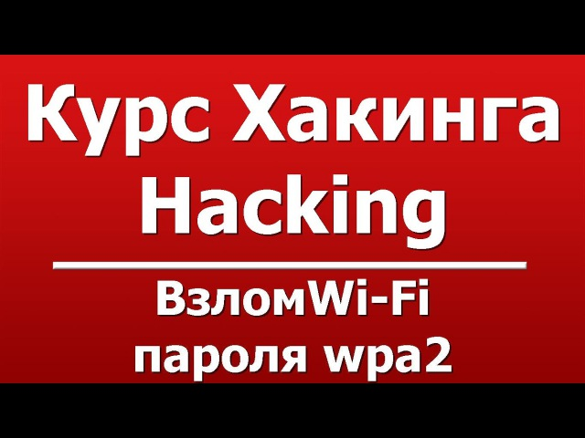 Взлом Wi-Fi пароля wpa2