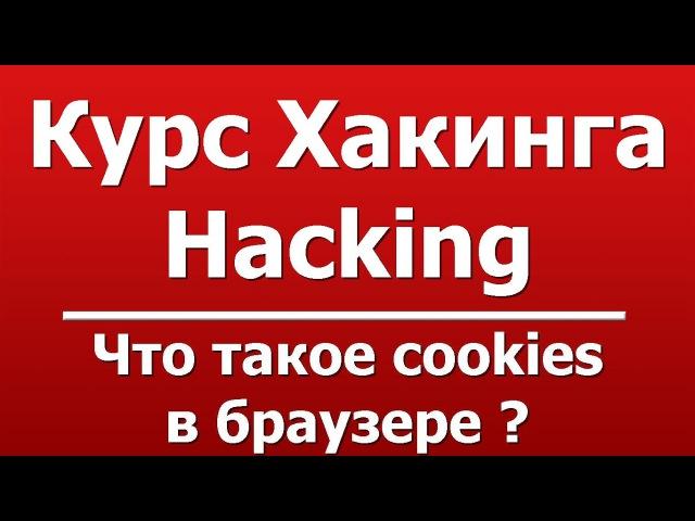 Что такое cookies в браузере ?