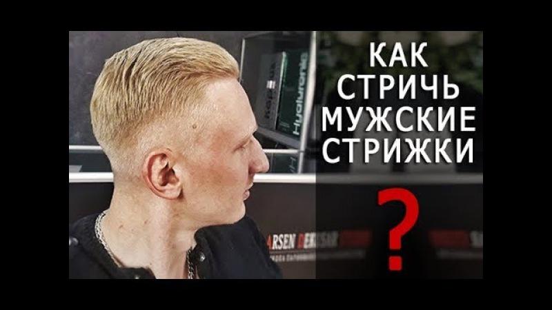 Как стричь мужскую стрижку машинкой и ножницами? Арсен Декусар | Arsen Dekusar studio
