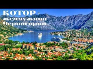 Отдых в Черногории. Котор. Достопримечательности. Круиз по Средиземноморью