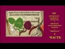 1 Часть МК авторского ажурного листочка с обвязкой имитирующей вязание на бурдоне