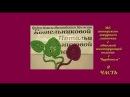 2 Часть МК авторского ажурного листочка с обвязкой имитирующей вязание на бурдоне