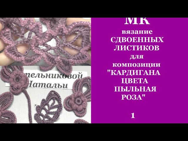 1ЧАСТЬ МК вязание СДВОЕННЫХ ЛИСТИКОВ для композиции КАРДИГАНА ЦВЕТА ПЫЛЬНАЯ РОЗА