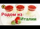 ДОМАШНЯЯ ПАНАКОТА — РЕЦЕПТ ✔ Как приготовить десерт сливочная панакота в домаш...