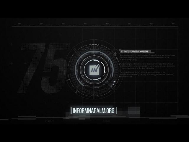 InformNapalm показал в НАТО 165 доказательств участия армии РФ в войне на Донбассе. ВИДЕО 19.11.2016 - 23:00 В рамках ежегодного заседании Парламентской Ассамблеи НАТО украинская делегация презентовала доклад волонтерской группы InformNapalm об участии п