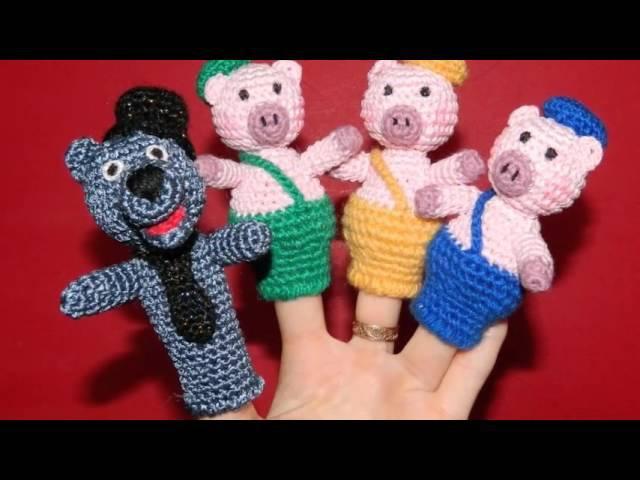 Пальчиковые вязаные игрушки крючком и спицами