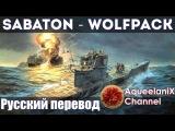 Sabaton - Wolfpack - Русский перевод Субтитры
