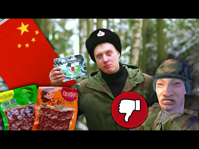=Обзор ИРП= КИТАЙСКИЙ ПРАЗДНИЧНЫЙ СУХПАЙ. Посылка из Китая с едой. Самое острое МЯСО!