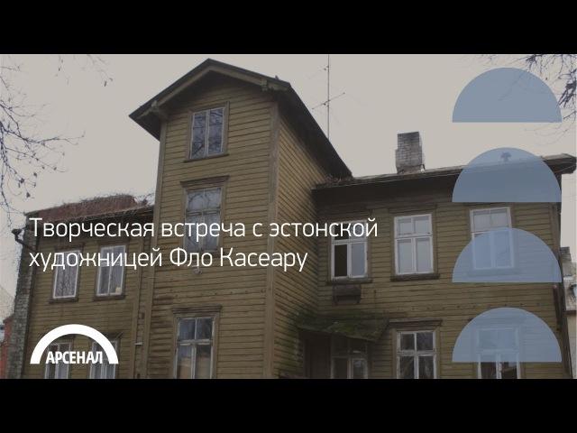 Творческая встреча с эстонской художницей Фло Касеару | Выставка «Обратно домой»