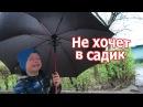 VLOG: Клим не хочет ходить в садик / Урфин Джус премьера / В кинотеатре отключили свет