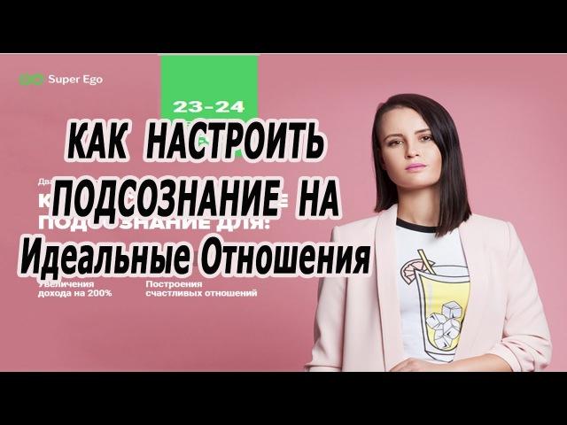 💖ПОДСОЗНАНИЕ И ОТНОШЕНИЯ Авторский вебинар Дарьи Трутневой