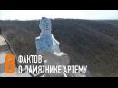 Памятник Артему в Святогорске 8 малоизвестных фактов