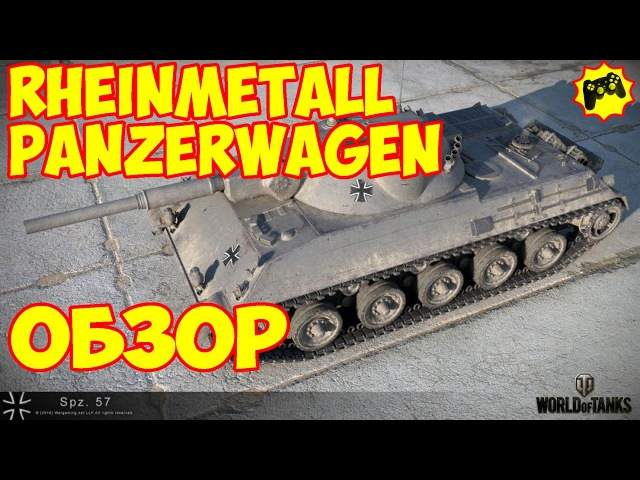 Rhm Pzw ЛТ 10 песочница wot обзор world of tanks