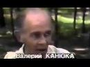 Закрытая психотронная программа. Валерий Канюка.mp4