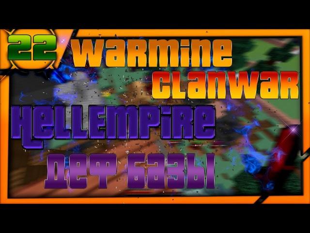 ➱22∫WarMine ClanWar∫HellEmpire∫ДЕФ БАЗЫ ОТ∫BlackEmpire~NewDay~ripndip∫