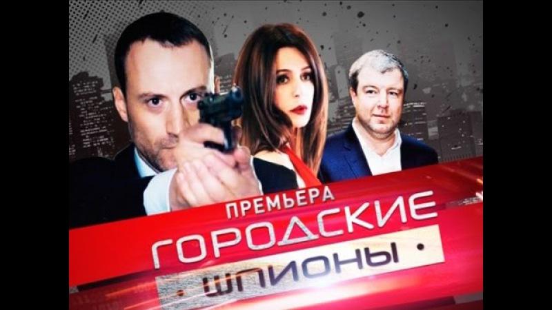 Городские шпионы