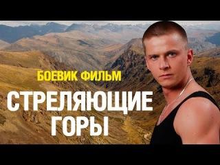Стреляющие горы 2016 Боевик Фильм Сериал
