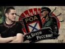 За белую Россию идем на бой с большевиками! РОА - ПРОТИВ ПАЛАЧЕЙ РУССКОГО НАРОДА!
