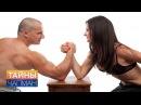 Тайны мира с Анной Чапман - Мужчины против женщин