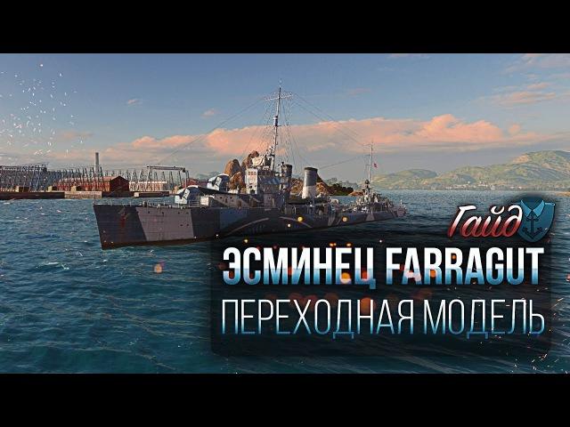 Эсминец Farragut - Переходная модель - Гайд |World of Warships|