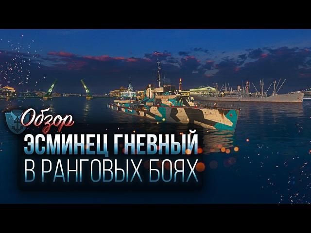 Эсминец Гневный - В Ранговых Боях  World of Warships 
