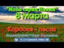 8 Марта Моһа сарин Нәәмн Караоке - песня