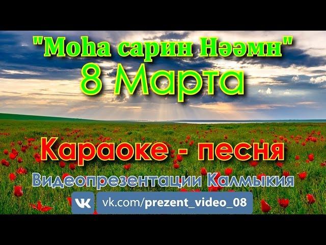 8 Марта (Моһа сарин Нәәмн); Караоке - песня