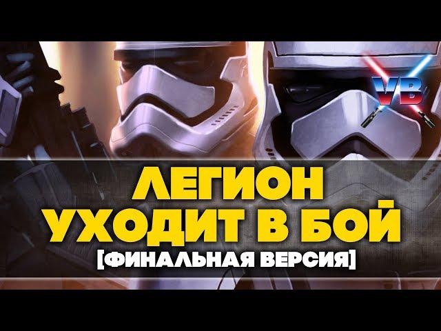 ЛЕГИОН УХОДИТ В БОЙ [Звездные Войны: Последние джедаи / Star Wars: The Last Jedi]