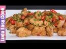 КУРИЦА В СОЕВОМ ЛИМОННОМ СОУСЕ по-китайски ОЧЕНЬ ВКУСНЫЙ ПРОСТОЙ рецепт - Lemon Chicken Recipe