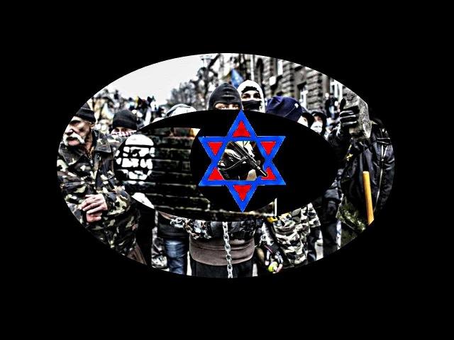 Новое оружие в руках еврейского фашизма - сионизма