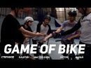 Game of BIKE в Жести: два Антона, Бабай, Саша Блек и Каштан