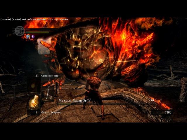 Dark Souls ptde. SL1. Босс 13. Мудрый демон огня (с кольцом с красным камнем, no damage)