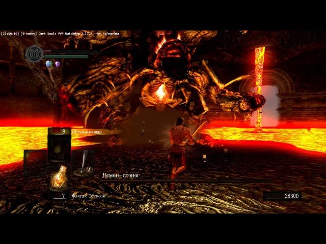 Dark Souls ptde. SL1. Босс 14. Демон-стоног (с кольцом с красным камнем, без лечения)