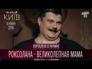 Роксолана - Великолепная мама   Пороблено в Украине, пародия 2016