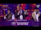 Легенды украинского шансона - гурт