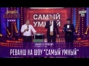 Кличко vs Янукович - реванш на шоу Самый умный | Вечерний Квартал 12.11.2016